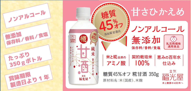 福光屋 糀甘酒 糖質45%オフ