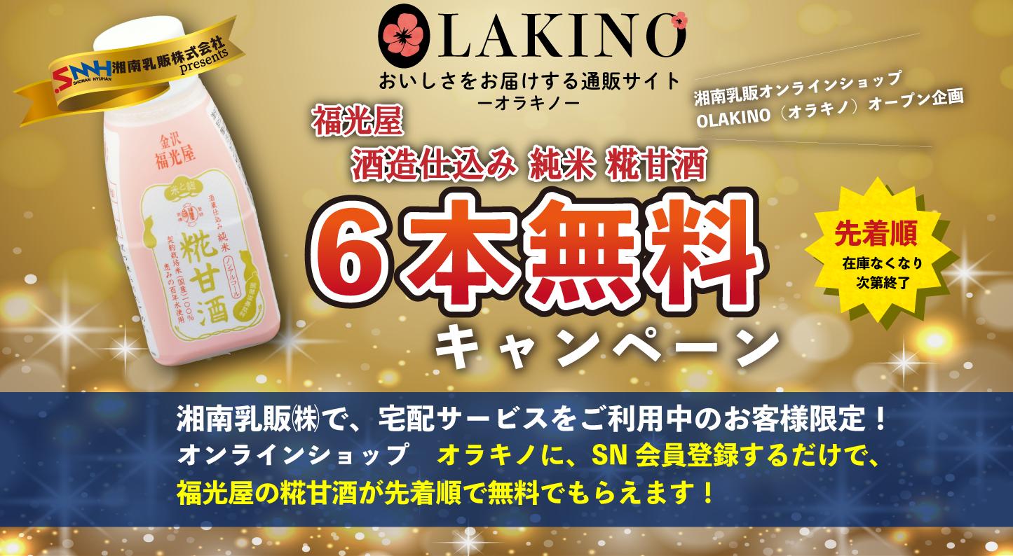 OLAKINO(オラキノ)にSN会員登録するだけで無料で甘酒が6本もらえます(数量限定)今だけのチャンス。お申込み