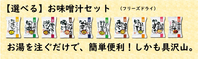 選べるお味噌汁セット