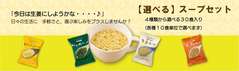 コスモス食品 選べる スープセット フリーズドライ