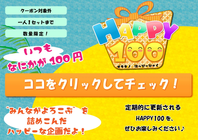 HAPPY100