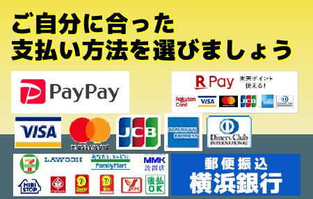 ご自分に合った支払い方法を選びましょう
