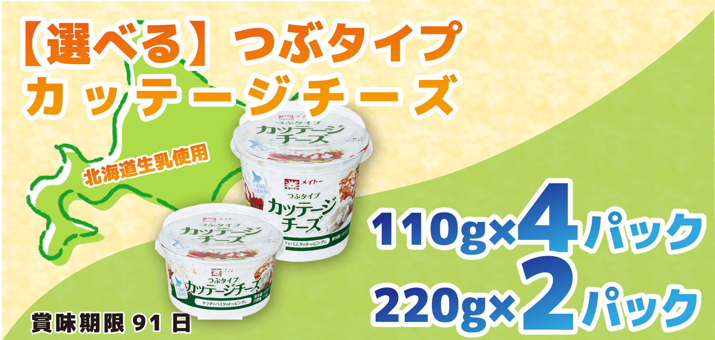 カッテージチーズ つぶタイプ 選べる2サイズ