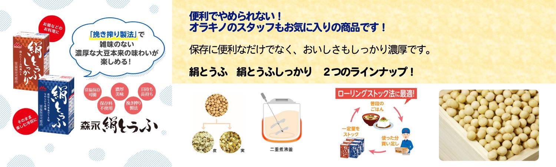 便利でやめられない!リピーター続出の 常温保存できる豆腐です。