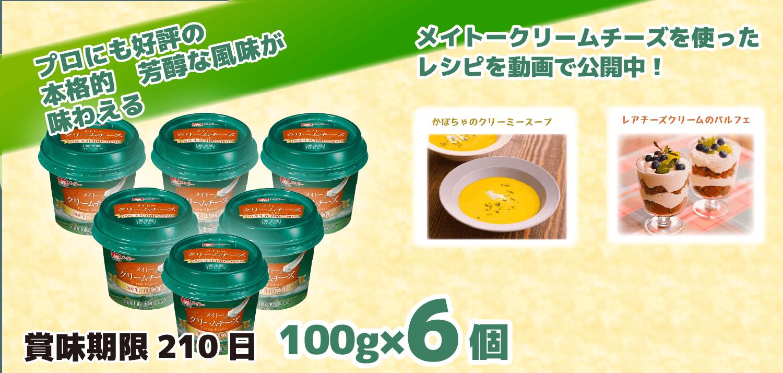 メイトークリームチーズ レシピ動画公開中