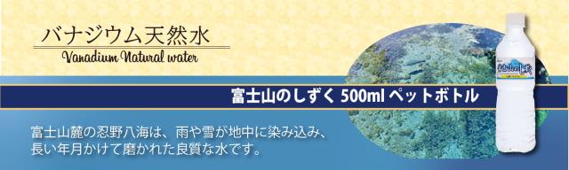 天然バナジウム 富士山のしずく 500ml ペットボトル