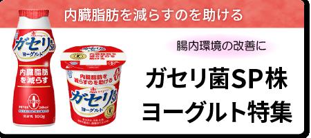 雪印 ガセリ菌SP株ヨーグルト ガセリ菌 お買い得 通販