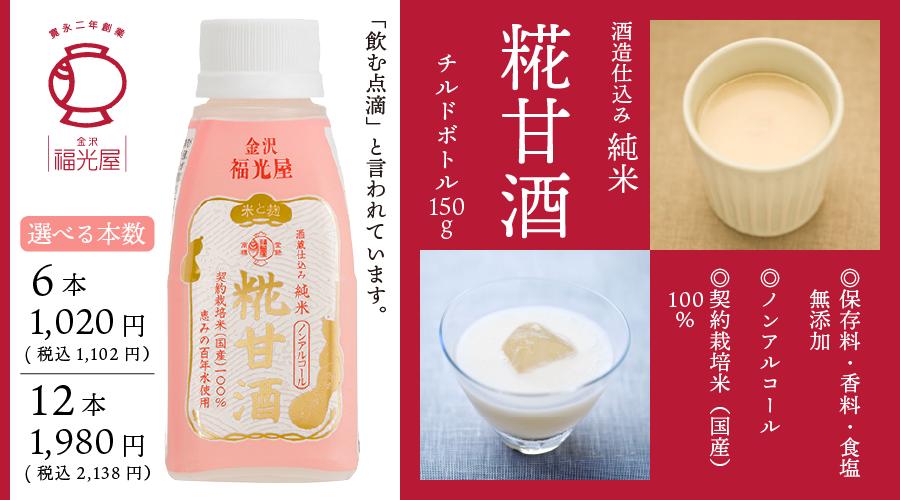 福光屋 糀甘酒 チルドボトル150g 通販 少数売り まとめ買い 飲む点滴 無添加 純米100%