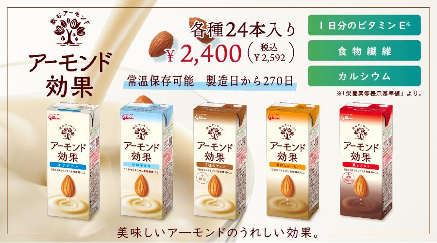 グリコ アーモンド効果 アーモンドミルク まとめ買い 通販