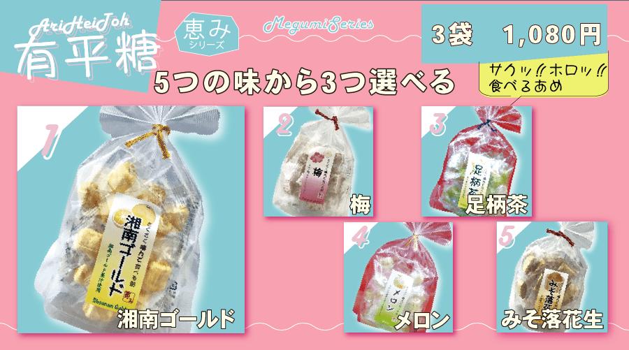 有平糖 恵みシリーズ 5つの味から3つ選んで1080円